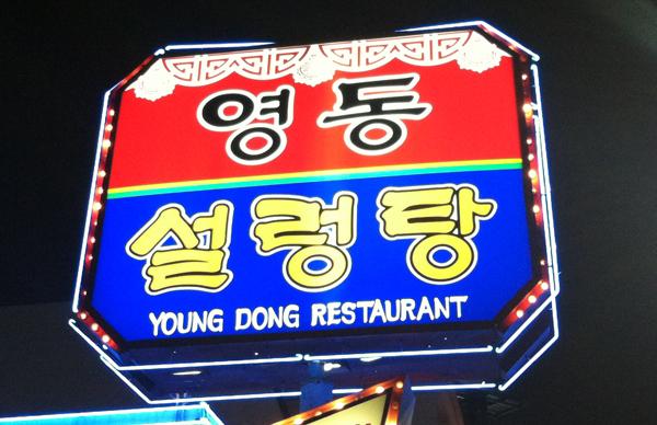 Dong restauarant